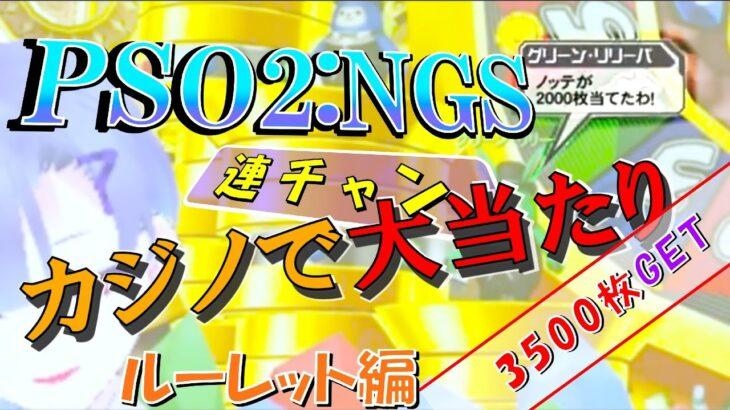 【切り抜き】カジノのルーレットで3500枚のコインをGETする動画【PSO2】