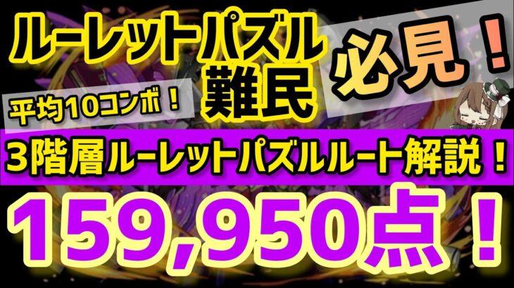 【パズドラ】ランダン〜9周年記念杯2〜ルーレットパズル!ルートを覚えて160000点↑!