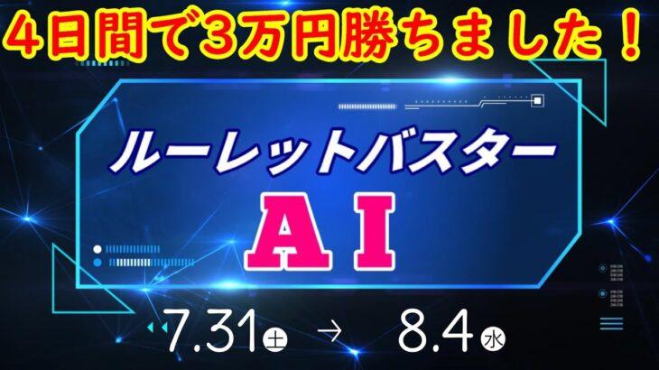 【ルーレットはAIで攻略】4日間で3万円稼げました! 2021.7.31~8.4