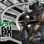 【APEX】武器練習のためのルーレットAPEX!!【初見歓迎】