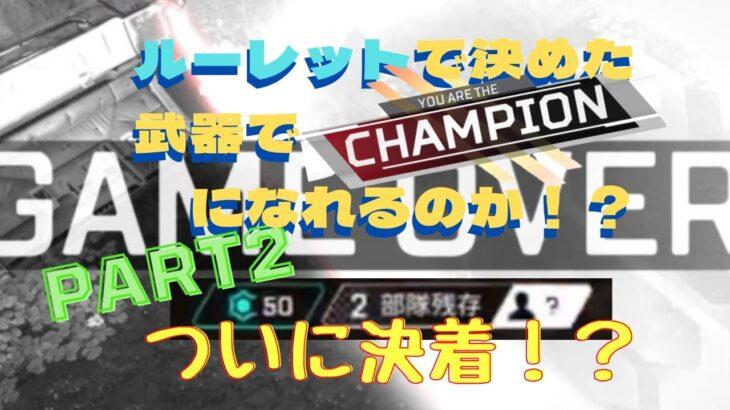 【APEX】ついに王手!チャンピオンになれるか!?【ルーレットPART2】