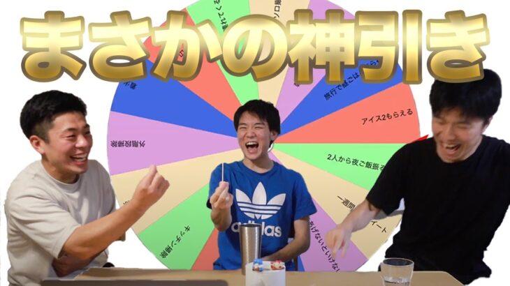 【週末ルーレット】シェアハウスの運命をかけたゲーム!!【BOKURA style】