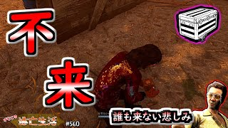 【DbD】You open the box.But I don't came…(ルーレットタイム) げむこの逃亡生活:560