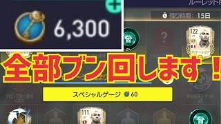 【FIFAモバイル】ルーレット100回以上回せば、トレゼゲ当たるよね?ね?ね?
