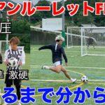【FK対決】空気圧が違うボールでロシアンルーレットFK対決したら腹筋崩壊したwww#サッカー#ばんばんざい#winner's