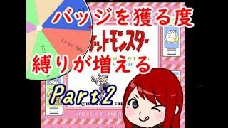 [JP/transEN]ポケモン赤 バッジ獲るたび縛り追加ルーレット!/ (Part 1/2)