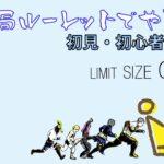【モンハンライズ】LIMIT SIZE CROWN~結局ルーレットでやる~#10【MHRise】