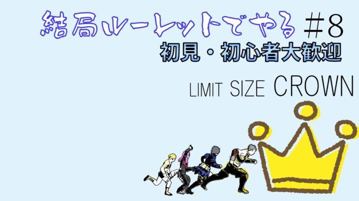 【モンハンライズ】LIMIT SIZE CROWN~結局ルーレットでやる~#8【MHRise】