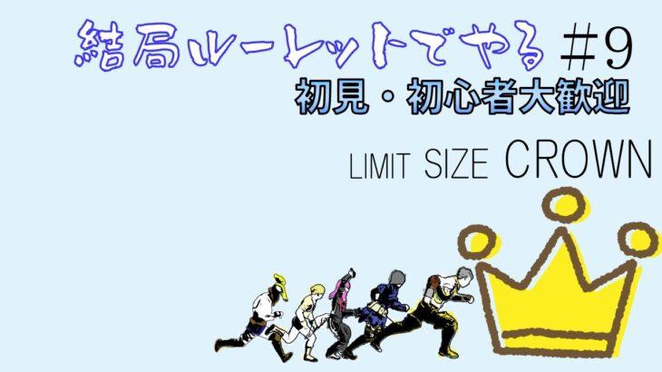 【モンハンライズ】LIMIT SIZE CROWN~結局ルーレットでやる~#9【MHRise】