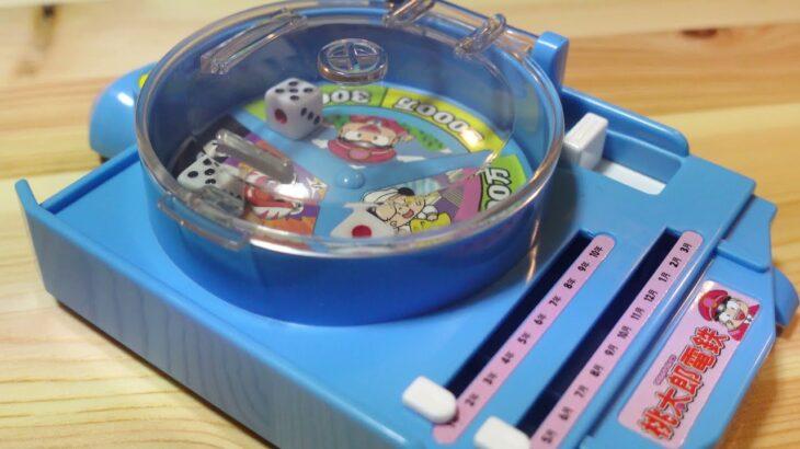【桃鉄ボードゲーム】トレインルーレットを回す – Momotaro Dentetsu