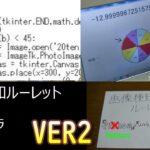 【素人Python】画像検知ルーレットを作ってみましたVER2【電子工作】【Arduino】【プログラミング】【シリアル通信】