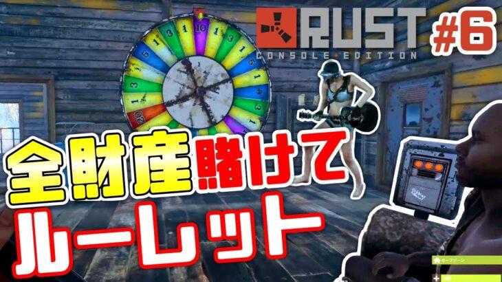 【Rust】#6 賊の野営地で全財産ルーレットに賭ける男達[PS4版RUST]
