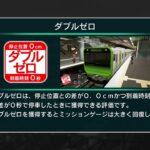 【Switch】電車でGO!!はしろう山手線 ディリールーレットの京浜東北線各駅停車をプレイしてみた