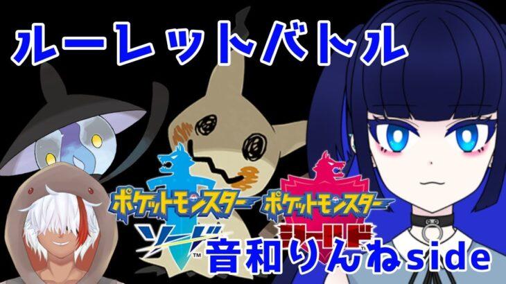 【VTuberコラボ】【ポケモン剣盾】ルーレットバトル!【音和りんね】【ユコピン】