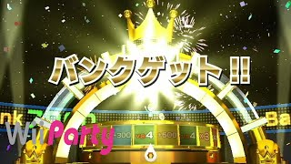 【Wii Party】Wii Party 必勝講座 ルーレット編 【part 2】~泥沼な三角関係を添えて~