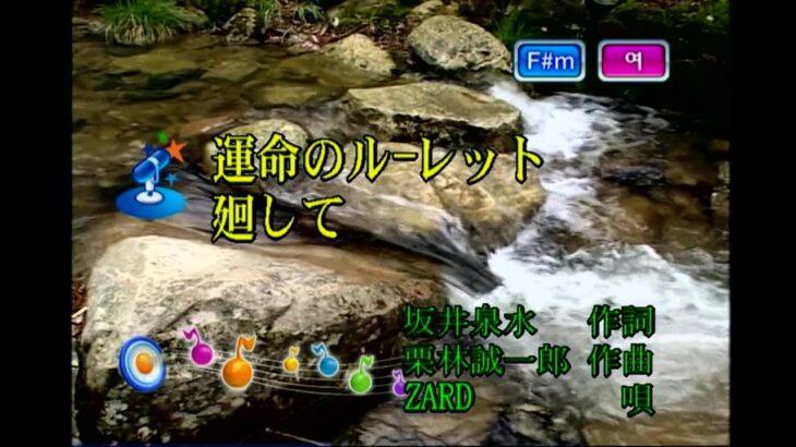 ZARD – 運命のルーレット廻して (운명의 룰렛을 돌려) (KY 42524) 노래방 カラオケ