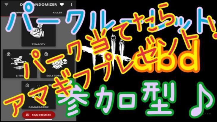 パークルーレットdbd参加型配信♪(PS5)