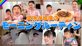 【モーニングルーティン】お泊まりの朝は爆笑パン作り♪ルーレットで青汁を飲むのは誰だ!?