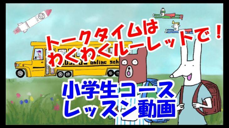オンライン コスモスの丘補習校 小学生コース トークタイムはルーレットで  オンライン日本語補習校
