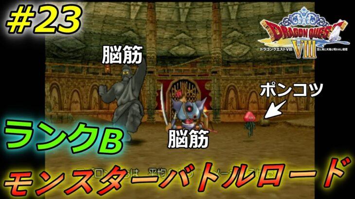 【ドラクエ8】ルーレットで決めた武器種縛りで行くドラゴンクエスト8! #23 ※詳しく概要欄をチェック!