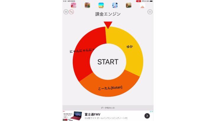 【カーパーキング課金エンジンプレゼント企画】ルーレット