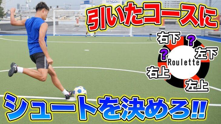 【サッカー】ルーレットで当てたコースしかシュートできないフリーキック対決が楽しすぎたwww