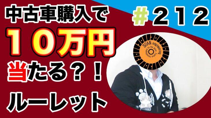 【10万円ルーレット#212】中古車購入で10万円当たるルーレットに挑戦!
