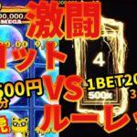 #329【オンラインカジノ スロット🎰ルーレット🎯】激闘!スロット(1回転500円30分)VSルーレット(1BET2万円3分) どっちが稼げる?!