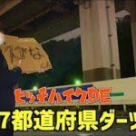 【ヒッチハイクでルーレット47都道府県制覇の旅】夢だった日本一周の始まり…#1