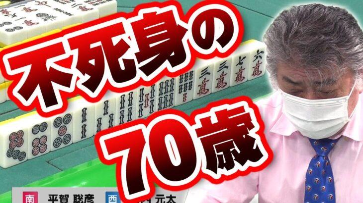 【滾る70歳】まさに不死身! 嶋村俊幸、灼熱の一撃【麻雀】