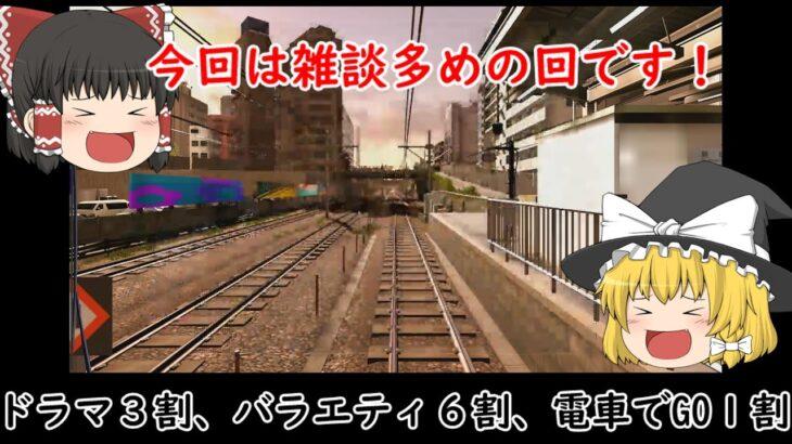 【ゆっくり実況】「電車でGO はしろう山手線」デイリールーレット 山手線 235系 駒込~池袋 晴れ 少ない 上野東京ライン後でブレーキへぼ