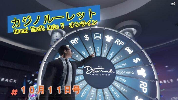 【GTA5】カジノルーレット!10月11日号