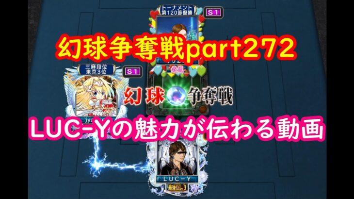 【MJ】幻球争奪戦part272【麻雀】