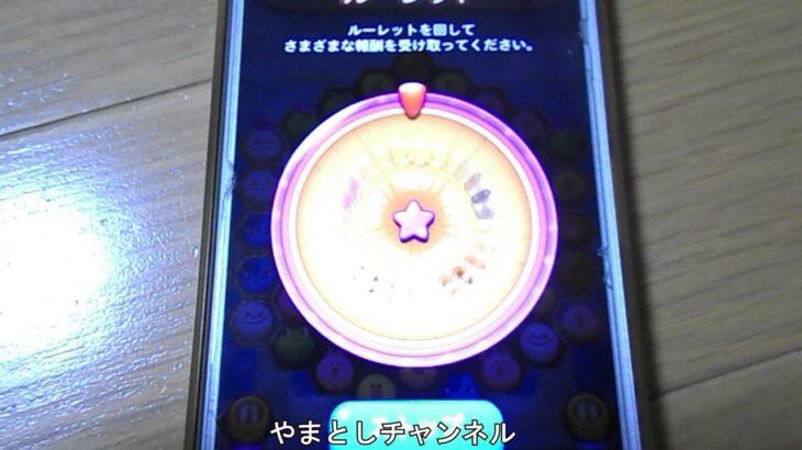 やまとしチャンネル No 272 LINE POP2 無限ルーレット編