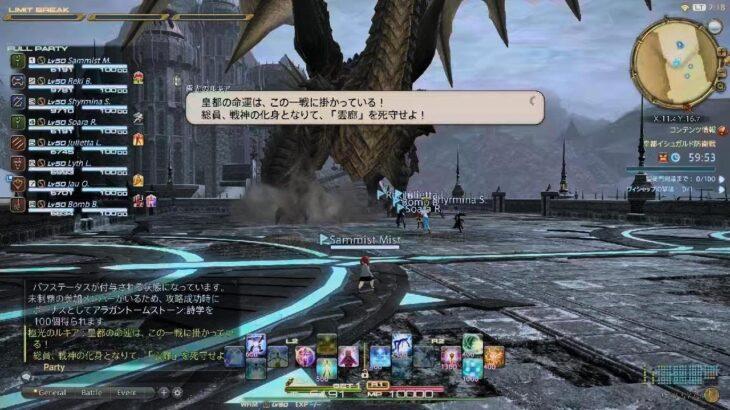 PS5 ファイナルファンタジーXⅣ:コンテンツルーレット★討滅戦