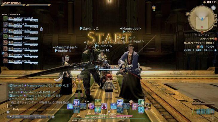 PS5 ファイナルファンタジーXⅣ:コンテンツルーレット★ノーマルレイド