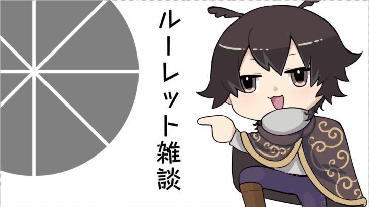 ルーレット雑談ヨシッ!【Vtuber】