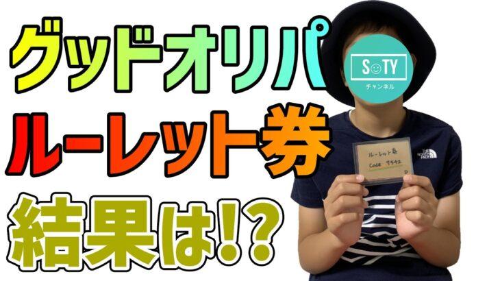 【遊戯王】今回は久々のグッドオリパでルーレット券ゲット!!果たして大当たりの内容は??(オリパ開封)