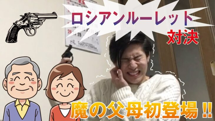 【親子対決】家族でロシアンルーレットしてみたら大惨事に!
