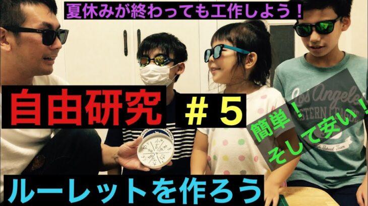 【自由研究】#5ルーレットを作ろう!