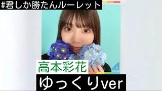 【リクエスト】佐々木 美玲が撮った高本 彩花のルーレット(ゆっくりver)